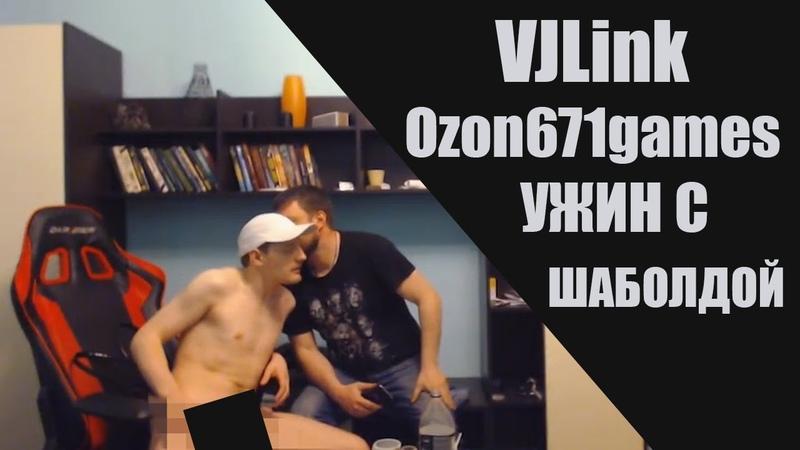VJLink Ozon671Games - Ужин с шаболдой