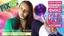 FIX PRICE / Новогодние покупки в фикс прайс / Шарий с гирляндой/ Обзор с Катя Космик