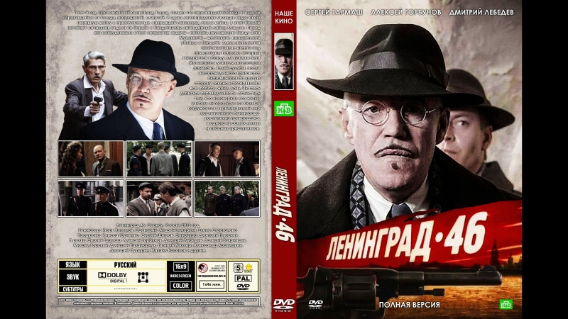 Ленинград 46 - 16 серия (HD 1080i). Криминал сериал фильм.