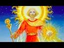 Солнечная династия
