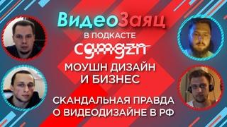 Моушн дизайн и бизнес. ВидеоЗаяц в подкасте CG Magazine: скандальная правда о видеодизайне в РФ.