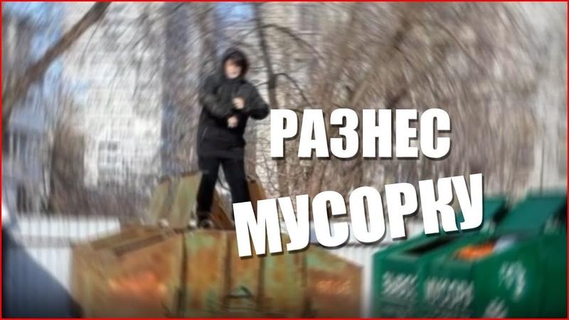 ПАРЕНЬ ФЛЕКСИТ НА МУСОРКЕ ШОК РАЗНЕС МУСОРКУ