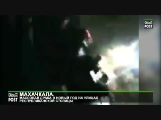 Махачкала. Массовая драка в Новый год на улицах республиканской столицы