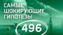 Продуктовый террор Выпуск 496 12 09 2018 Самые шокирующие гипотезы