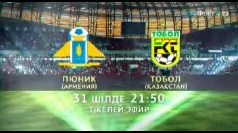 УЕФА Еуропа Лигасы. Екінші раунд.