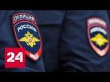 В Уфе трое полицейских всю ночь насиловали девушку-дознавателя - Россия 24