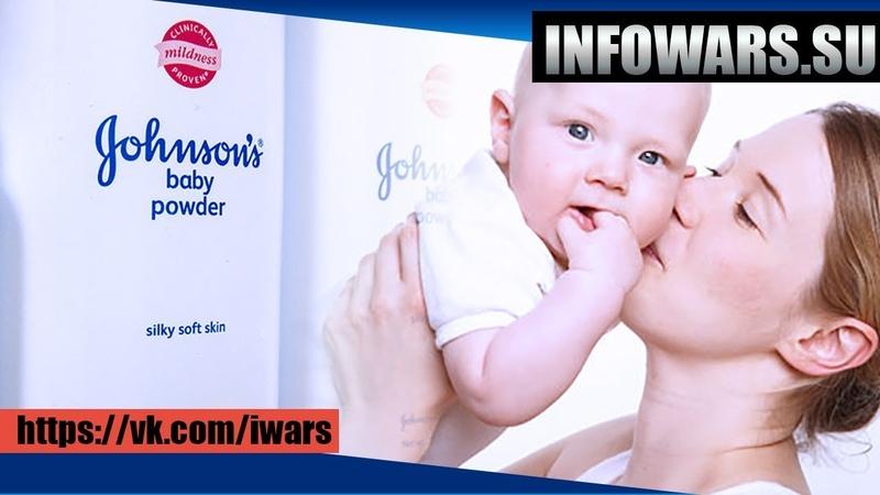 Johnson Johnson десятилетиями скрывали то, что их детская присыпка вызывает рак