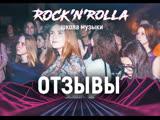 отзывы учеников | школа музыки Rocknrolla