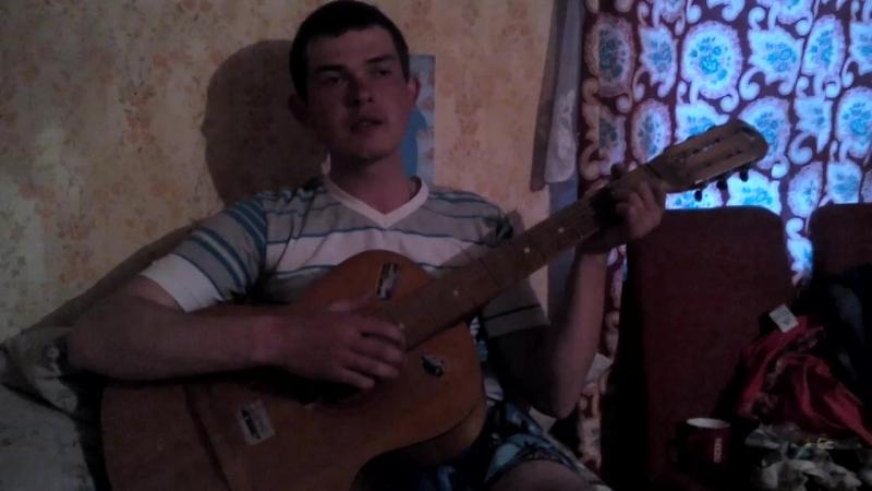 Любэ Ты неси меня река cover на гитаре