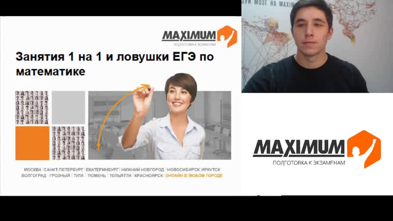 Секреты ЕГЭ по математике и занятия 1 на 1 в MAXIMUM