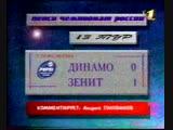 Чемпионат России-1999  13 тур