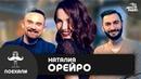 Natalia Oreiro в Драйв-Шоу Поехали на Авторадио. Эфир от 21.03.19