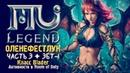 MU Legend ☆ Оленефёстлук [Часть 3: ЗБТ-1, класс Blader. Активности в Room of Duty]