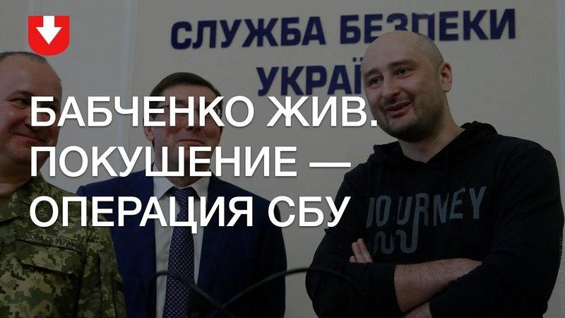 Аркадий, в студию! Покушение на Бабченко — спецоперация СБУ