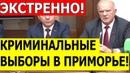 CРOЧНО..! Зюганов ТРЕБУЕТ от Путина разобраться с БЕCПРЕДЕЛOМ на выборах в Приморье 2018!
