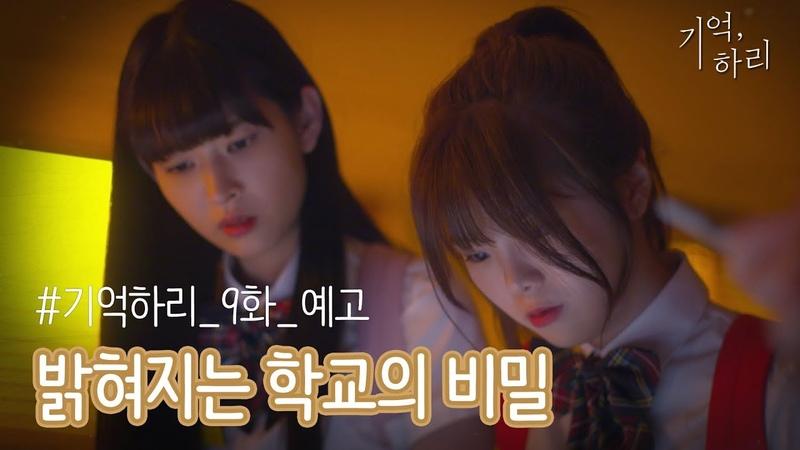 [신비아파트 외전 기억, 하리] 예고 09 밝혀지는 학교의 비밀