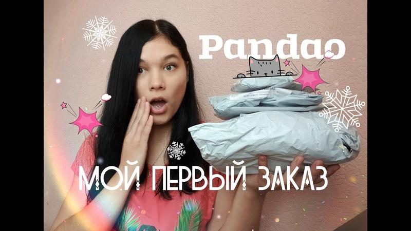 Unboxing Pandao №1 Первый заказ с Пандао Обзор покупок Товары за баллы
