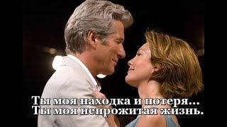 Потрясающе Сердце бьется как сумашедшее слезы ТЫ МОЯ НЕПРОЖИТАЯ ЖИЗНЬ Василий Савченко