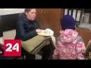 Голодные и замерзшие: опека забрала у москвички четырех детей - Россия 24