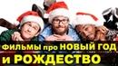 Зарубежные фильмы про НОВЫЙ ГОД и РОЖДЕСТВО