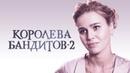 Королева бандитов. 2 сезон. Все серии подряд 2013 Мелодрама @ Русские сериалы