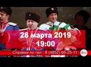 Реклама концерта ансамбля САКМА в Ярославле