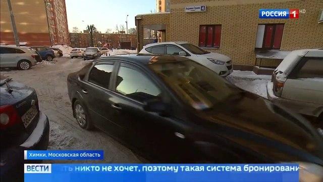 Вести-Москва • Сугробы и наледь на дорогах: жители Химок ополчились на коммунальщиков