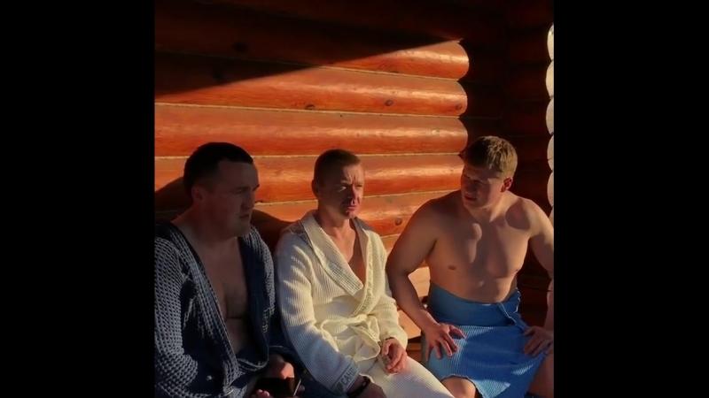 Трое в бане