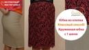 Как сшить юбку из хлопка, кружева / Классный способ/ Бесплатный мастер-класс по пошиву юбки