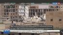 Новости на Россия 24 ООН положение Ракки продолжает ухудшаться из за авиаударов коалиции США