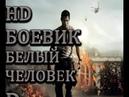 Кино Новинки HD БОЕВИК БЕЛЫЙ ЧЕЛОВЕК Русские Криминальные Фильмы