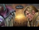 За Орду! За Альянс! Подготовка к обновлению World of Warcraft Battle for Azeroth