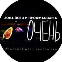 Логотип ЙОГА/МАССАЖ/МОТИВАЦИЯ