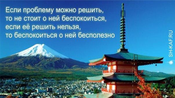 Японские мудрости