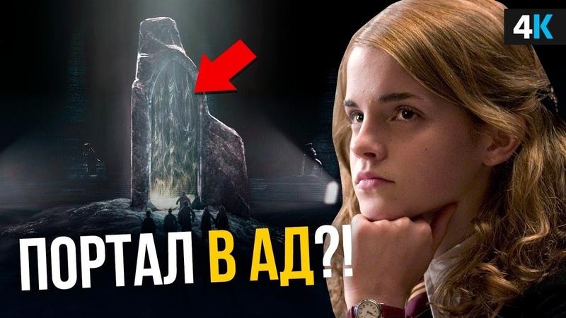 Мощнейшие артефакты Гарри Поттера Дары Смерти только начало