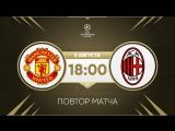 Манчестер Юнайтед - Милан. Повтор матча ЛЧ 2007 года