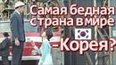 История, которую Вы должны знать, если увлекаетесь Кореей История, Экономика Южной Кореи.