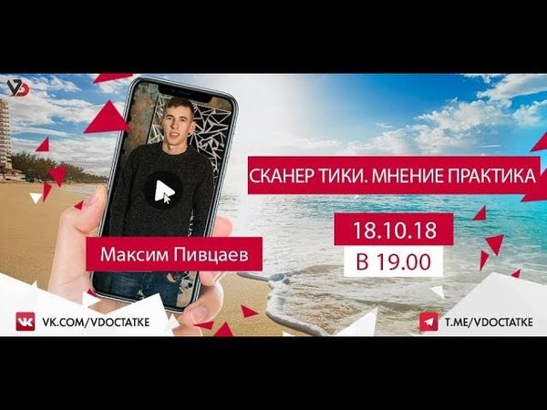 Марафон практиков Спикер Максим Пивцаев