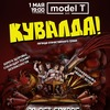 1 мая • КУВАЛДА • 20 лет • Model T (Москва)
