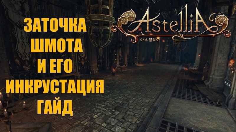 Astellia - Инкрустация и Заточка шмота (Гайд)