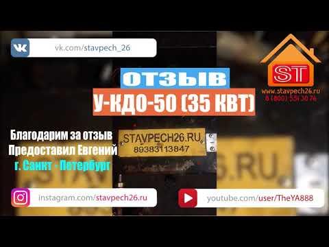 КОТЕЛ На отработанном масле У КДО 5 35 ОТЗЫВ КЛИЕНТА САНКТ ПЕТЕРБУРГ