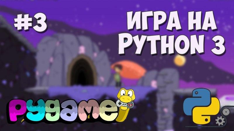 Разработка игр на Python 3 с PyGame / 3 - Прыжки и добавление границ