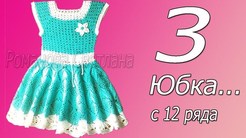 3 часть М.К. детского платья. Юбка с 12-16 ряда