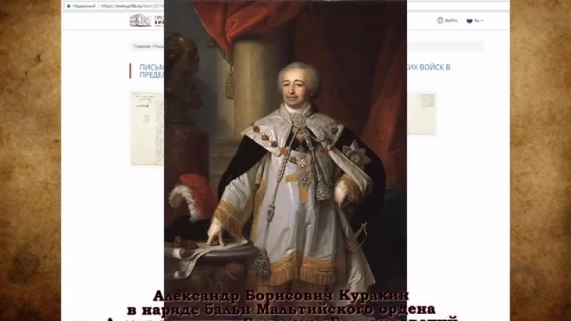 Война миров 1812 (3 ч) Французские источники