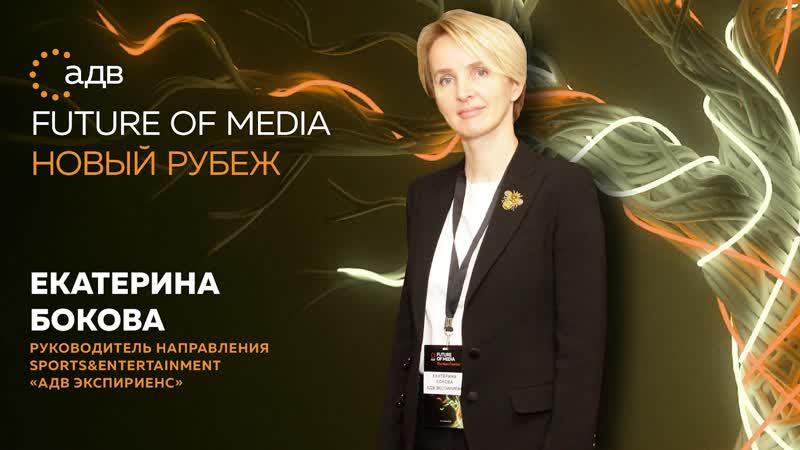 Екатерина Бокова, АДВ: «Мы хотим, чтобы esports-маркетинг развивался по примеру футбольных клубов»