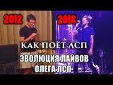 ЭВОЛЮЦИЯ ЛАЙВОВ ЛСП Как менялся голос за 8 лет Как поёт ЛСП