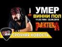 УМЕР Винни Пол / RIP Vinnie Paul (PANTERA, HELLYEAH)