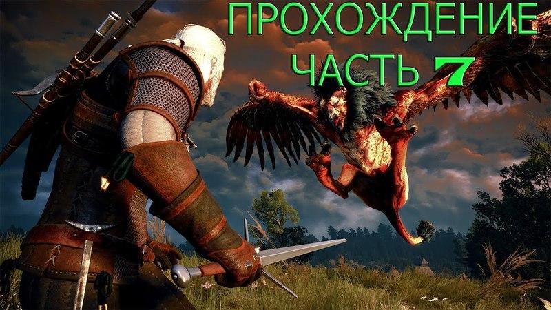 Ведьмак 3: Дикая охота Прохождение часть 7 (The Witcher 3: Wild Hunt)