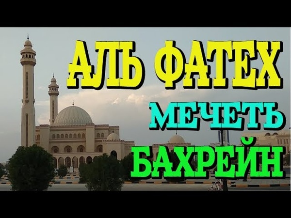 Мечеть Аль-Фатех. Путешествие в мир Ислама. бахрейнсбмв. Al Fateh Grand Mosque