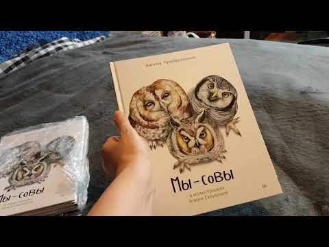 Книга про сов от сов для сов. Но людям тоже можно!